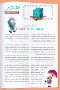 ביקורת ספרים מגזין קוביות_Page_1 (Medium)