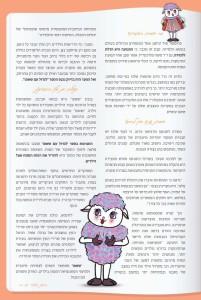 ביקורת ספרים מגזין קוביות_Page_2 (Medium)