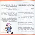 ביקורת ספרים מגזין קוביות_Page_3 (Medium)